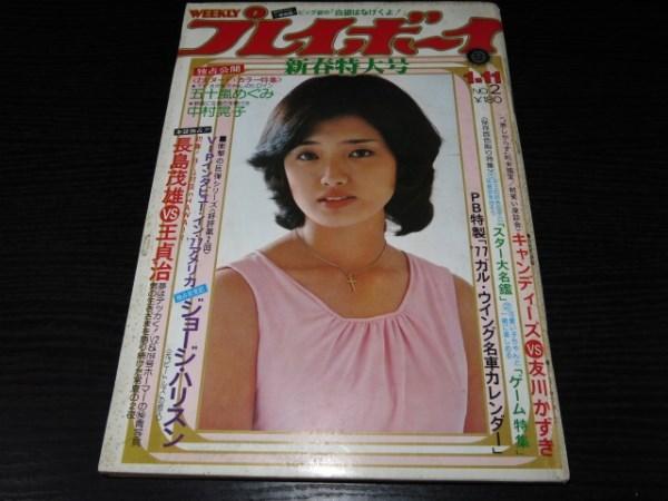 山口百恵 週刊プレイボーイ1977年