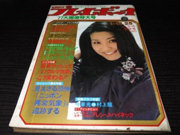 仁科明子 週刊プレイボーイ1977年