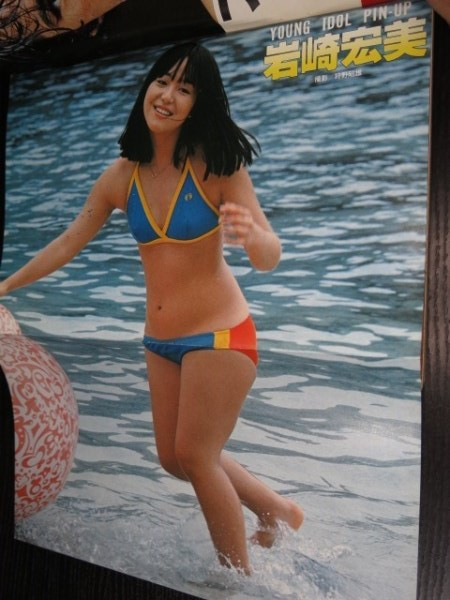 岩崎宏美水着 週刊プレイボーイ1977年