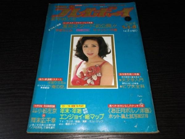 小柳ルミ子 週刊プレイボーイ1976年