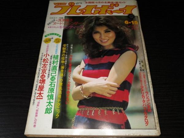 八代亜紀 週刊プレイボーイ1976年