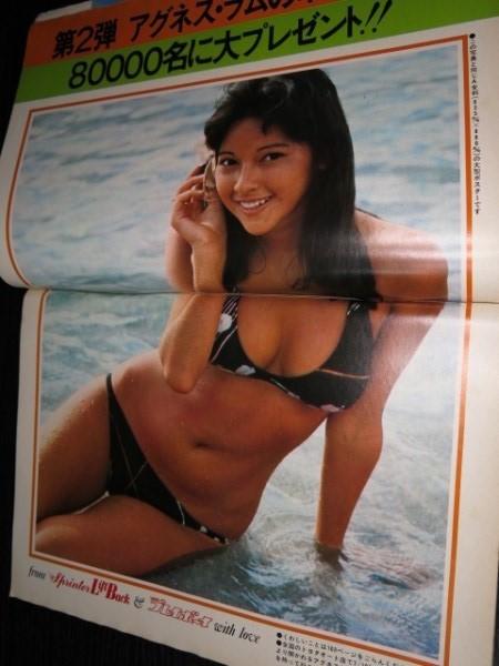 アグネス・ラム 週刊プレイボーイ1976年