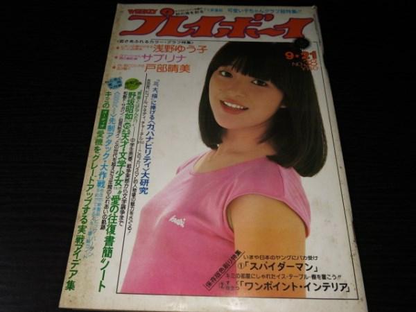 岩崎宏美 週刊プレイボーイ1976年