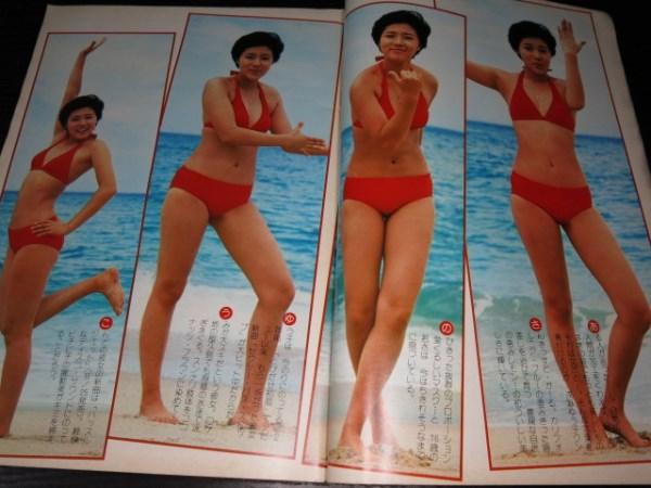 浅野ゆう子 週刊プレイボーイ1976年