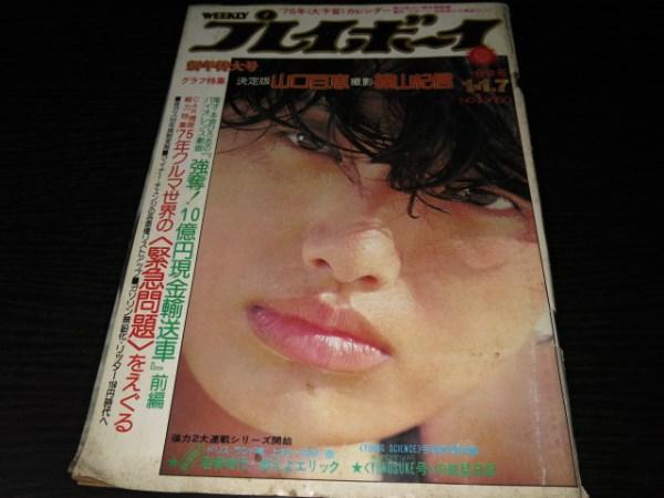 山口百恵 週刊プレイボーイ1975年