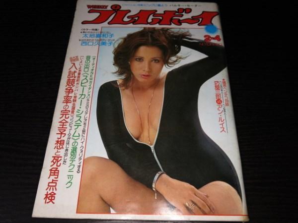 キャシー中島 週刊プレイボーイ1975年