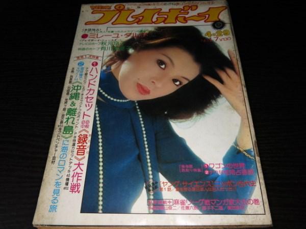 篠ひろ子 週刊プレイボーイ1975年