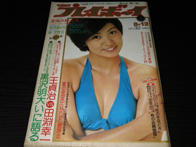 片平なぎさ表紙 週刊プレイボーイ1975年