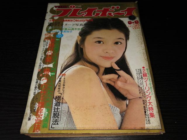 林寛子 週刊プレイボーイ1975年