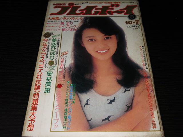 岡田奈々 週刊プレイボーイ1975年