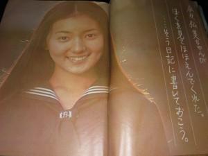 村地弘美 週刊プレイボーイ1974年