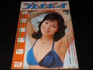 由美かおる 週刊プレイボーイ1974年