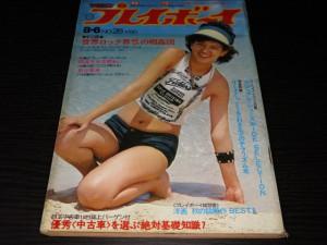 森田日記  週刊プレイボーイ1974年