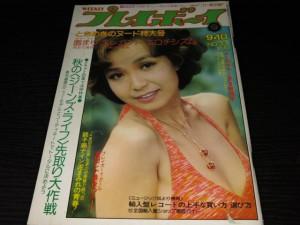 園まり  週刊プレイボーイ1974年