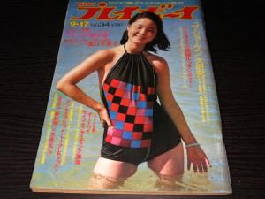 テレサ・テン  週刊プレイボーイ1974年