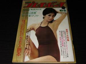 金井克子 週刊プレイボーイ1974年