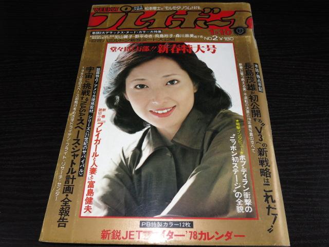 竹下景子 週刊プレイボーイ1977年