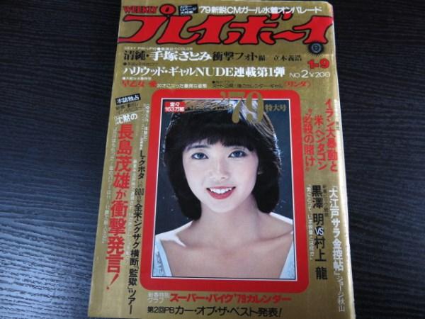 相本久美子 週刊プレイボーイ1979年