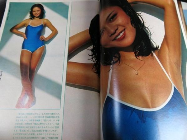 早乙女愛 週刊プレイボーイ1979年