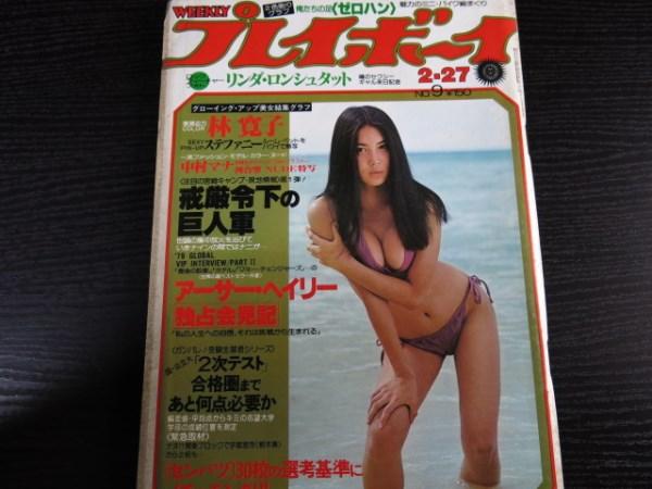 浅野温子 週刊プレイボーイ1979年