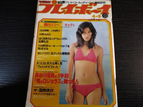 竹田かほり 週刊プレイボーイ1979年
