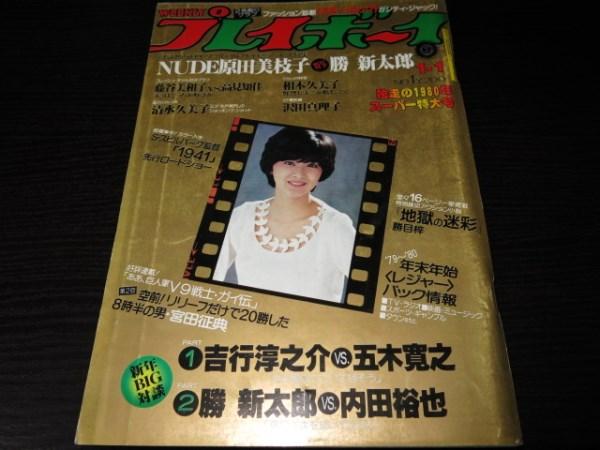 桜田淳子 週刊プレイボーイ1980年