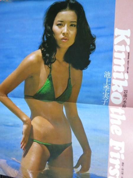 池上季実子 週刊プレイボーイ1980年