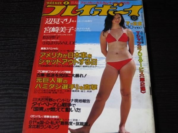週刊プレイボーイ1980年30号