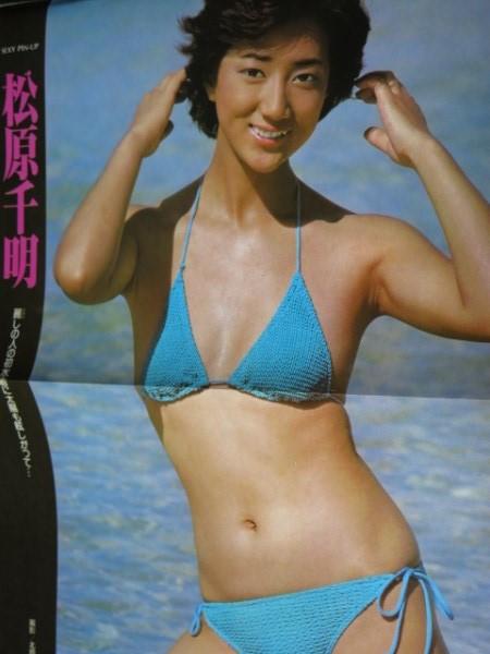 松原千明 週刊プレイボーイ1980年