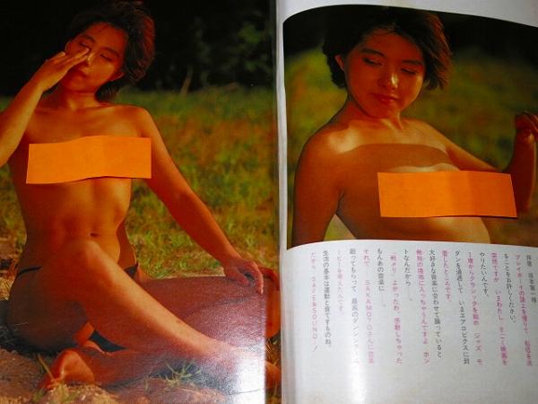 岡崎聡子 週刊プレイボーイ1983年