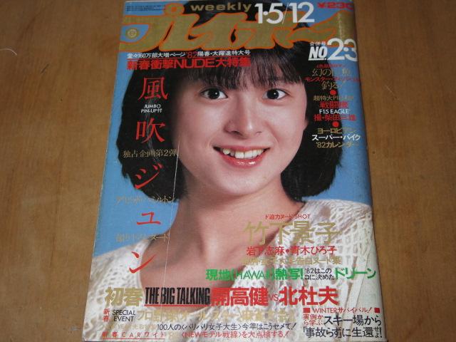 河合奈保子 週刊プレイボーイ1982年