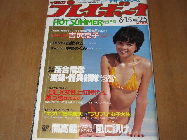 香坂みゆき 週刊プレイボーイ1982年