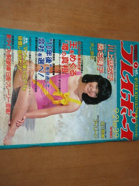 水野きみこ 週刊プレイボーイ1982年