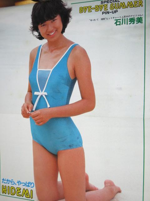 石川秀美 週刊プレイボーイ1982年