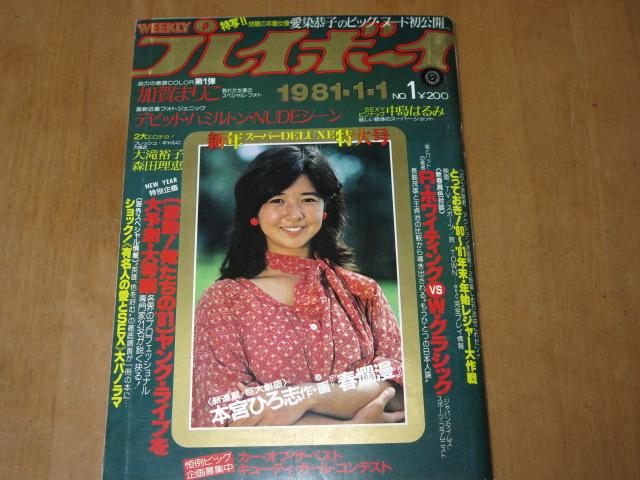 宮崎美子 週刊プレイボーイ1981年