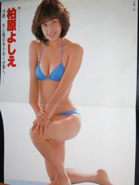 柏原芳恵 週刊プレイボーイ1981年