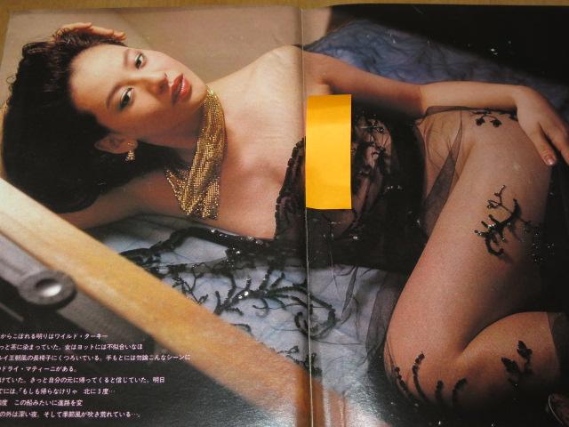 夏樹陽子 週刊プレイボーイ1981年