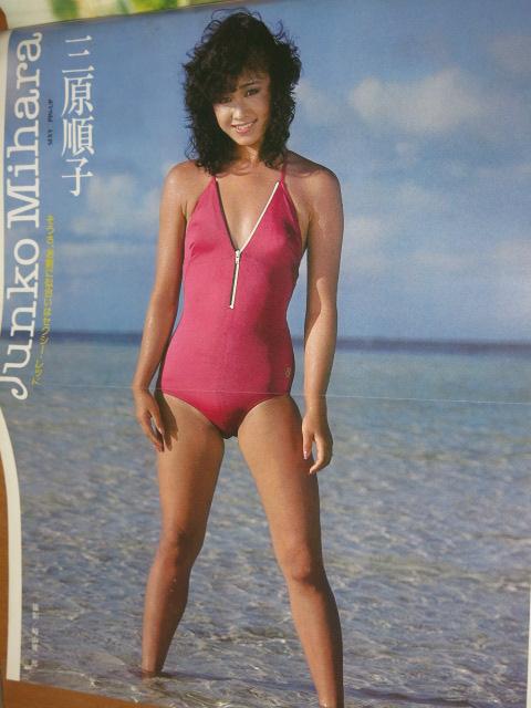 三原順子 週刊プレイボーイ1981年