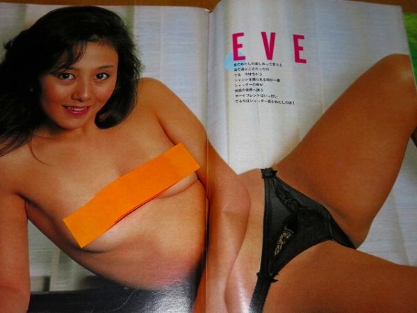 EVE 週刊プレイボーイ1984年