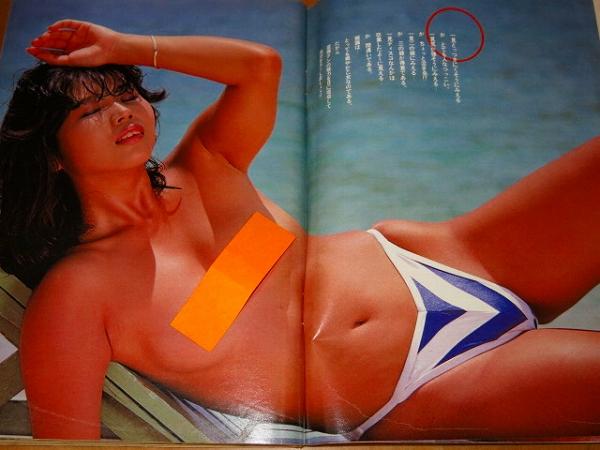 小川菜摘 週刊プレイボーイ1984年
