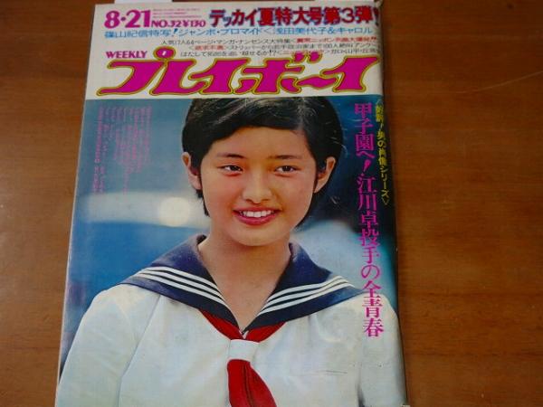 週刊プレイボーイ 山口百恵表紙