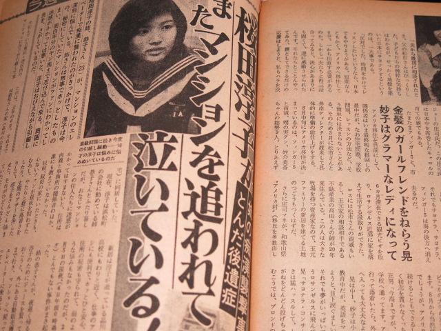 桜田淳子 週刊明星