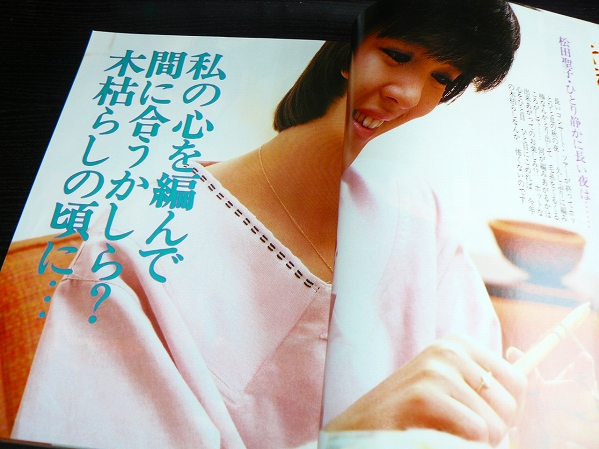 松田聖子 近代映画1983年