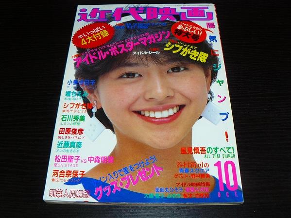 小泉今日子 近代映画1983年