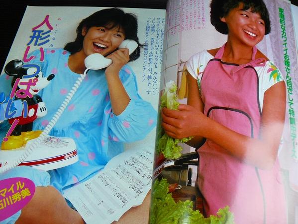石川秀美 近代映画1983年
