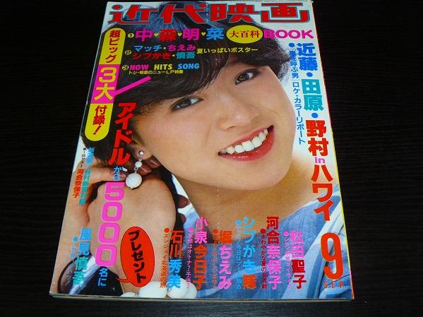 中森明菜表紙 近代映画1983年