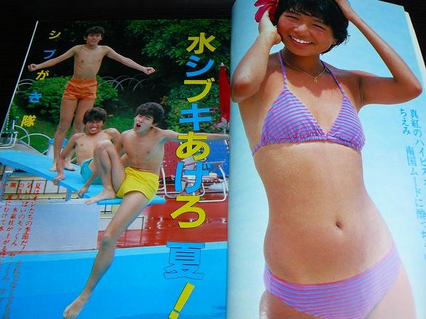 堀ちえみ 近代映画1983年