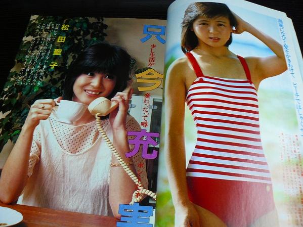 伊藤麻衣子 近代映画1983年