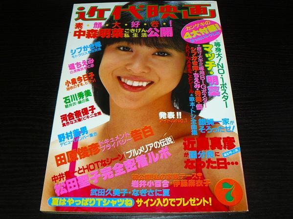 松田聖子表紙 近代映画1983年