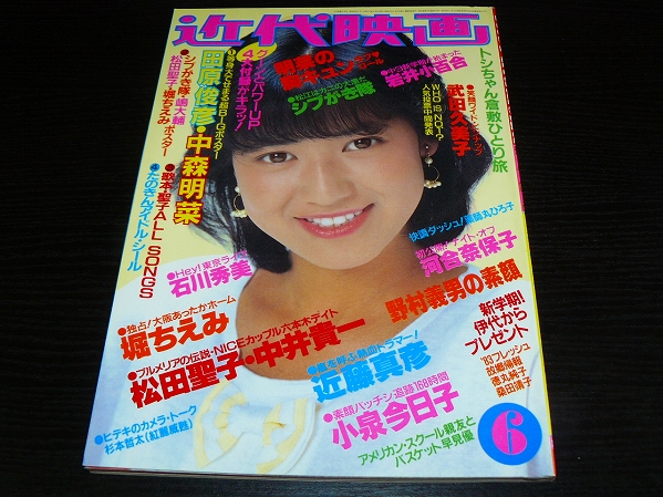 石川秀美表紙 近代映画1983年